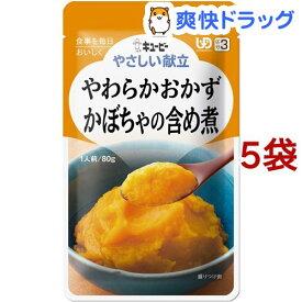 キユーピー やさしい献立 やわらかおかず かぼちゃの含め煮(80g*5コセット)【キューピーやさしい献立】