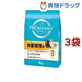 プロマネージ 体重管理用 成犬用(4kg*3コセット)【dalc_promanage】【m3ad】【プロマネージ】[ドッグフード]