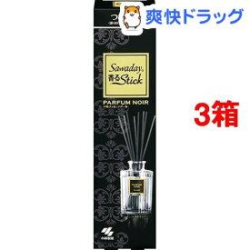 サワデー 香るスティック つめ替用 パルファムノアール(70ml*3コセット)【サワデー 香るスティック パルファム】