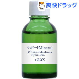サポートチンクチャーMineral(20ml)【HJオリジナルサポートチンクチャー】