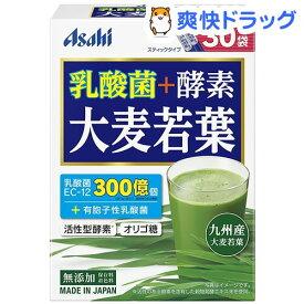 乳酸菌+酵素 大麦若葉(30袋入)