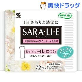 サラサーティ サラリエ 透明感のあるホワイトブーケの香り(72個)【サラサーティ】