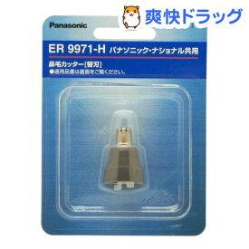 鼻毛カッター用 替刃 グレー ER9971-H(1コ入)