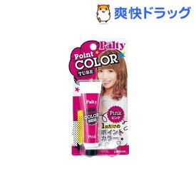 パルティ ポイントカラーチューブ ピンク(15g)【パルティ】