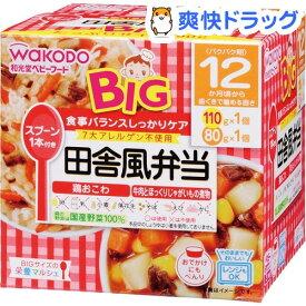 和光堂 ビッグサイズの栄養マルシェ 田舎風弁当(110g+80g)【栄養マルシェ】