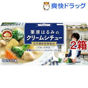 栗原はるみのクリームシチュー(4皿分*2袋*2箱セット)