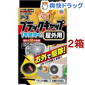 ブラックキャップ 屋外用 ゴキブリ駆除剤(8コ入*2箱セット)【ブラックキャップ】
