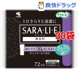 サラサーティ サラリエ 無香料(72個*30袋セット)【サラサーティ】