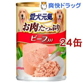 愛犬元気 缶 ビーフ入り(375g*24缶セット)【1909_pf02】【愛犬元気】[ドッグフード]