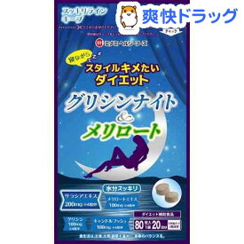 【訳あり】グリシンナイト&メリロート(80粒)【ミナミヘルシーフーズ】
