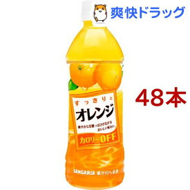 サンガリア すっきりとオレンジ(500mL*48本)