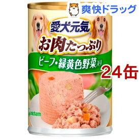 愛犬元気 缶 ビーフ・緑黄色野菜入り(375g*24缶セット)【1909_pf02】【愛犬元気】[ドッグフード]