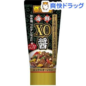 李錦記 海鮮XO醤 チューブ入り(90g)【李錦記】