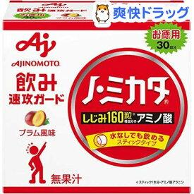 ノ・ミカタ(3g*30本入)【ノ・ミカタ】