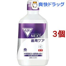 モンダミン NEXT 歯周ケア マウスウォッシュ(1080ml*3コセット)【モンダミン】