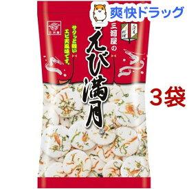 三河屋 えび満月(75g*3袋セット)