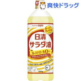 日清 サラダ油(1000g)【日清オイリオ】