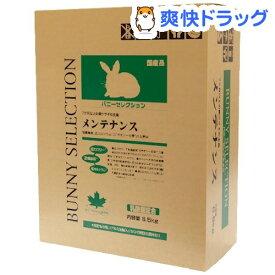 バニーセレクション メンテナンス(6.5kg)【セレクション(SELECTION)】