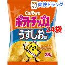 カルビー ポテトチップス うすしお 小袋(28g*24コセット)【カルビー ポテトチップス】
