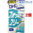 DHC フォースコリー 20日分(80粒*2コセット)【DHC サプリメント】【送料無料】