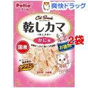 ペティオ キャットスナック 乾しカマ かに味(45g*2コセット)【ペティオ(Petio)】