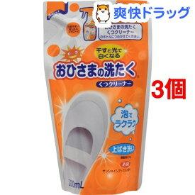 おひさまの洗たく くつクリーナー スプレー泡タイプ つめかえ(200mL*3コセット)【おひさまの消臭】