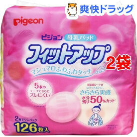 ピジョン 母乳パッド フィットアップ(126枚*2コセット)【フィットアップ】