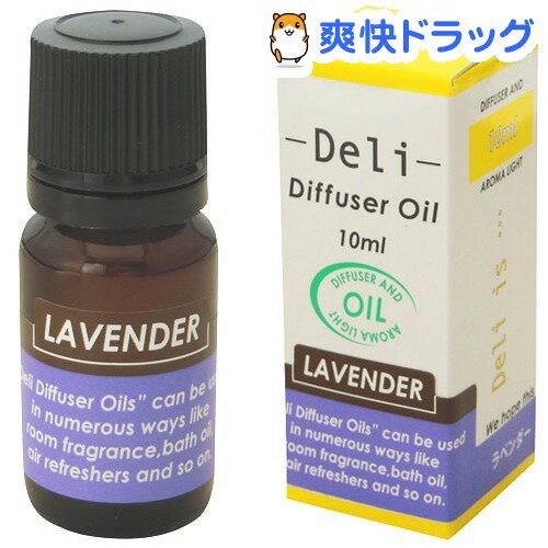 デリ ディフューザーオイル ラベンダー(10mL)【171208_soukai】【171124_soukai】【デリ(アロマ用品)】