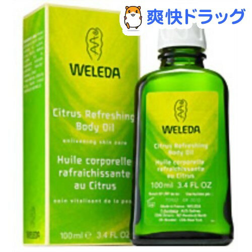ヴェレダ シトラス リラックス ボディオイル(100mL)【ヴェレダ(WELEDA)】