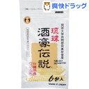 琉球 酒豪伝説 20袋セット(1セット)【琉球 酒豪伝説】【送料無料】