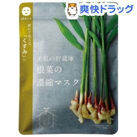 美肌の貯蔵庫 根菜の濃縮マスク 土佐しょうが(10枚入)【アットコスメニッポン】