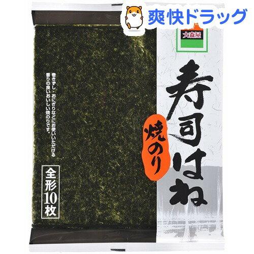 大森屋 寿司はね 焼のり(全形10枚入)