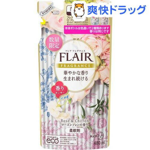 【企画品】フレアフレグランス ローズシフォンの香り つめ替え(480mL)【フレア フレグランス】