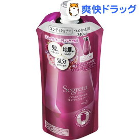 セグレタ コンディショナー つめかえ用(340mL)【セグレタ(Segreta)】