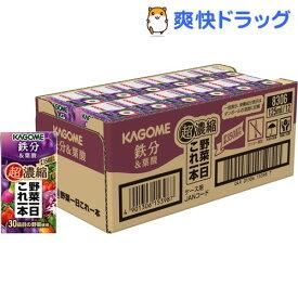 カゴメ野菜一日これ一本 超濃縮 鉄分 プルーンミックス(125mL*24本入)【野菜一日これ一本】