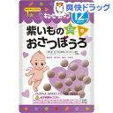 キユーピーおやつ 紫いものおさつぼうろ(40g)【キューピーおやつ】[赤ちゃん おやつ 離乳食・ベビーフード 12ヶ月頃〜]