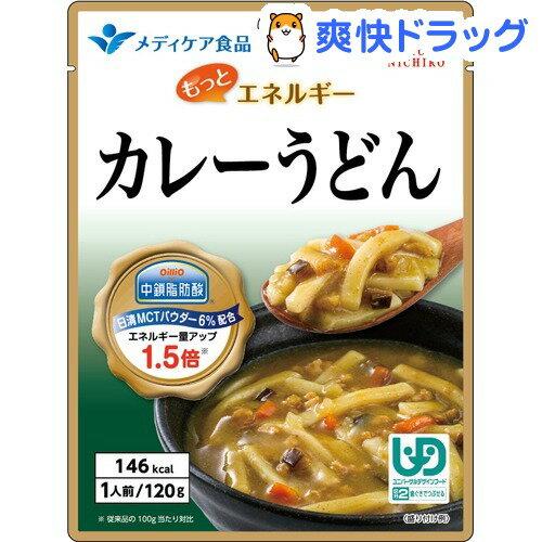 メディケア食品 もっとエネルギー カレーうどん (区分2/歯ぐきでつぶせる)(120g)【メディケア食品】