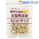 東洋ナッツ食品 食塩無添加カシューナッツ(90g)