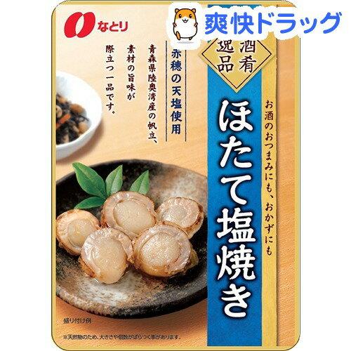 なとり 酒肴逸品 ほたて塩焼き(40g)【酒肴逸品】