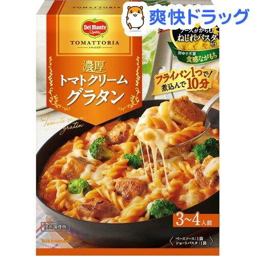 デルモンテ トマットリア 濃厚トマトクリームグラタン(205g)【デルモンテ】