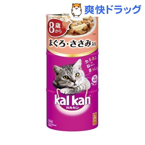 カルカン ハンディ缶 8歳から まぐろとささみ(160g*3缶)【カルカン(kal kan)】
