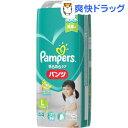 パンパース おむつ さらさらパンツ スーパージャンボ L(L44枚)【pgstp】【PGS-PM42】【パンパース】