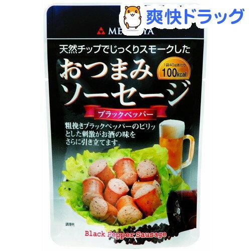 明治屋 おつまみソーセージ ブラックペッパー(40g)