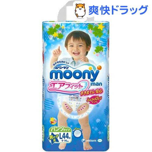 ムーニーマン エアフィット 男の子 Lサイズ(44枚*4コ入)【mam_p5】【ムーニーマン】【送料無料】