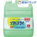 ソフト&ドライ(4L)ライオン[柔軟剤 業務用 柔軟剤]【送料無料】