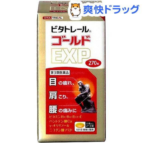 【第3類医薬品】ビタトレール ゴールドEXP(270錠)【ビタトレール】【送料無料】