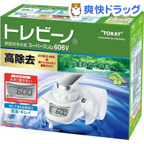 東レ トレビーノ スーパースリム 606V(1コ入)【トレビーノ】【送料無料】