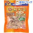 ドギーマン ササミ食べ易ひとくち 野菜入り(140g)【ドギーマン(Doggy Man)】
