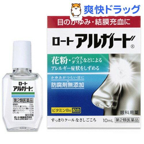 【第2類医薬品】ロート アルガード(10mL)【アルガード】