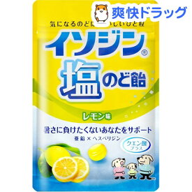 イソジン塩のど飴 レモン味(81g*6袋入)